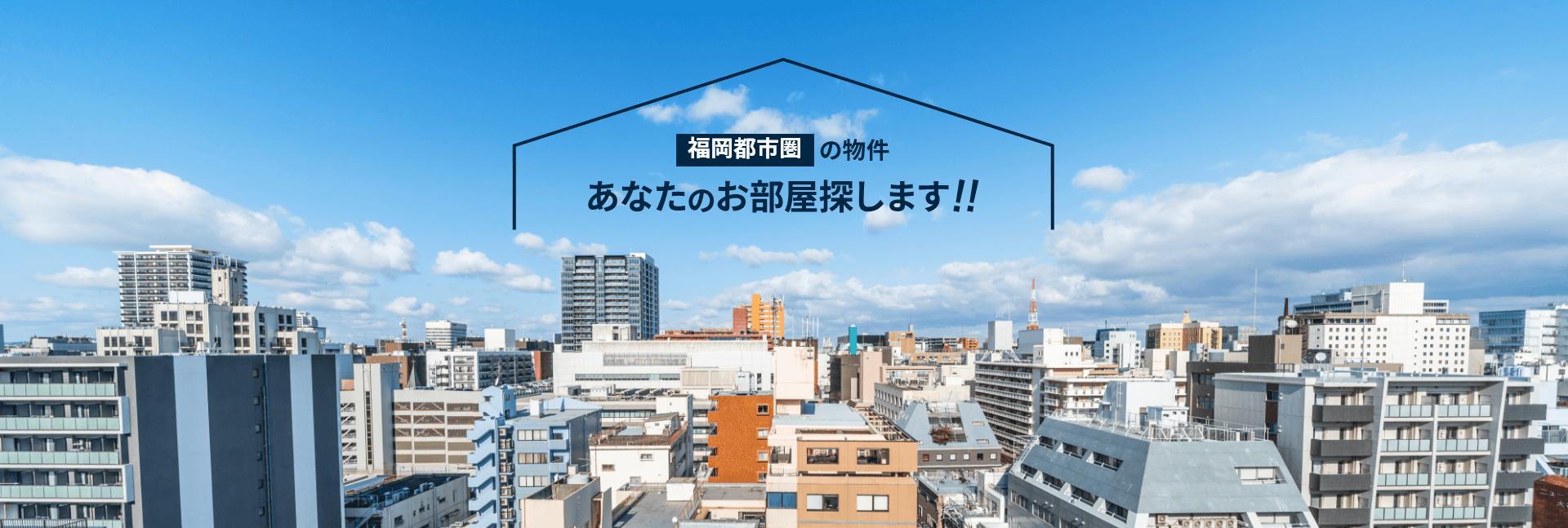 福岡都市圏の物件 あなたのお部屋探します!!